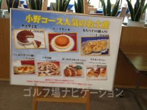 小野コース人気のお土産。ティラミス、チーズケーキ、もちパイなど。