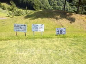 サングレートゴルフ倶楽部 12番ショートホール