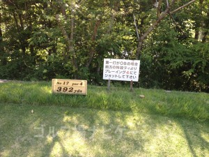 サングレートゴルフ倶楽部 17番ミドルホール