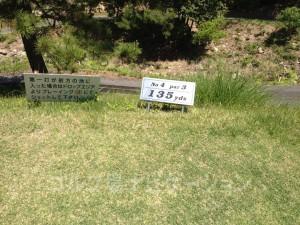 サングレートゴルフ倶楽部 4番ショートホール