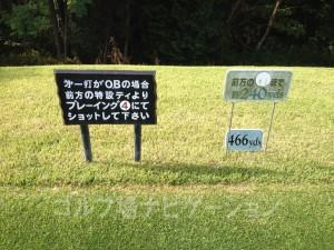 富士OGMゴルフクラブ小野コース 西コース1番フロントティ