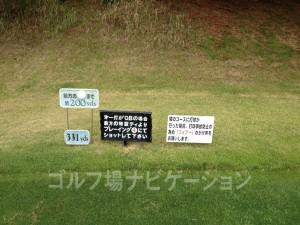 富士OGMゴルフクラブ小野コース 西コース5番ミドルホール フロントティ331ヤード