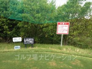 富士OGMゴルフクラブ小野コース 西コース6番ミドルホール フロントティ365ヤード