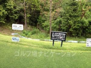 富士OGMゴルフクラブ小野コース 西コース7番ロングホール フロントティ505ヤード
