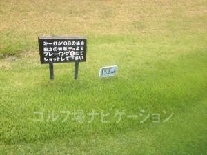 富士OGMゴルフクラブ小野コース 西コース8番ショートホール フロントティ152ヤード