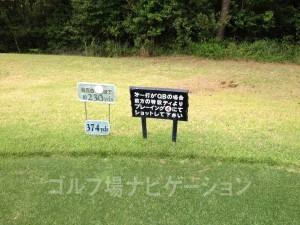 富士OGMゴルフクラブ小野コース 西コース9番ミドルホール フロントティ374ヤード
