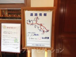 帰りには道路の渋滞情報が掲示されていました。