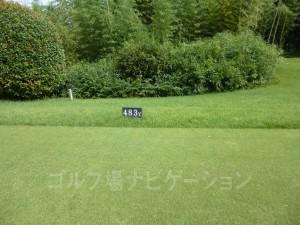 ABCゴルフ倶楽部 INコース15番ミドルホール、レギュラーティの距離表示