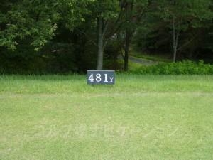 ABCゴルフ倶楽部 INコース18番ロングホール、レギュラーティの距離表示