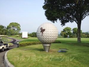 ABCゴルフ倶楽部のマークが入ったボールのオブジェ
