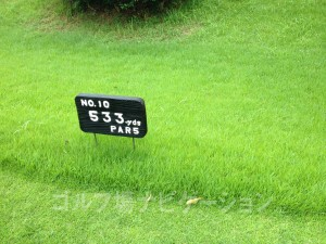 播州東洋ゴルフ倶楽部 INコース1番ロングホール、レギュラーティからの距離表示