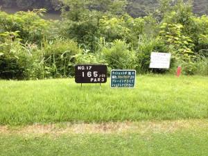 播州東洋ゴルフ倶楽部 INコース17番ショートコース、レギュラーティの距離表示