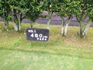 播州東洋ゴルフ倶楽部 OUTコース1番ミドルホール、レギュラーティ
