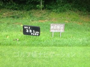 播州東洋ゴルフ倶楽部 OUTコース2番ミドルホール、レギュラーティ