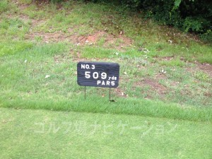 播州東洋ゴルフ倶楽部 OUTコース3番ロングホール、レギュラーティ距離表示
