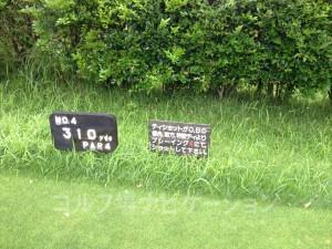 播州東洋ゴルフ倶楽部 OUTコース4番ミドルホール、レギュラーティ距離表示