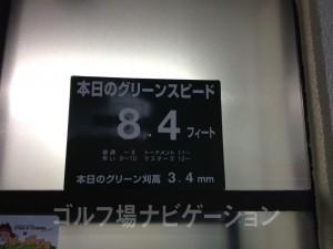 マスター室にグリーンセッティングが掲示されています。
