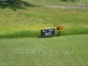 レイクフォレストリゾート バードスプリングコース 松コース1番ロングホール、フロントティの距離表示
