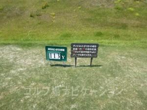 レイクフォレストリゾート バードスプリングコース 松コース8番ショートホール、フロントティの距離表示