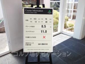 ロッカールームからマスター室前に向かう途中でグリーンコンディションが掲示されています。