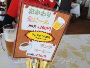 ランチタイム限定でビールとコーヒーがおかわりで半額になります。