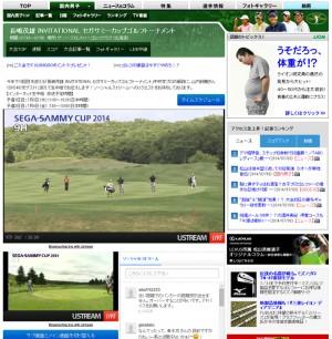 インターネット生中継「長嶋茂雄 INVITATIONAL セガサミーカップゴルフトーナメント」