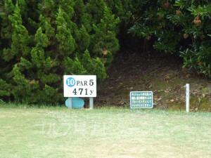 大阪ゴルフクラブ INコース10番ミドルホール、レギュラーティの距離表示
