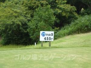大阪ゴルフクラブ INコース17番ロングホール、フロントティの距離表示