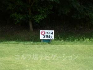 大阪ゴルフクラブ OUTコース2番ミドルホール、フロントティの距離表示