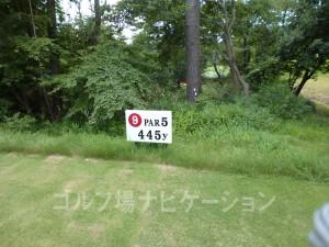 大阪ゴルフクラブ OUTコース9番ロングホール、フロントティの距離表示