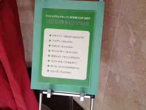 マンシングウェアオープンKSBカップの石川遼選手のクラブセットなどを展示