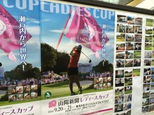 LPGAステップ・アップ・ツアー「山陽新聞レディースカップ」が2014年9月20・21日に開催