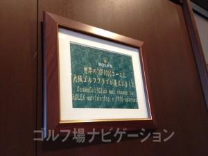 世界の高級腕時計「ROLEX」が認定する世界に通用するゴルフ場として「世界のTOP1000コース」にランクイン