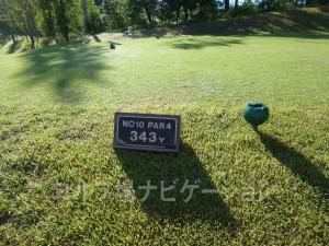 富士スタジアムゴルフ倶楽部 北コース INコース10番ホール、バックティからの距離は343ヤード