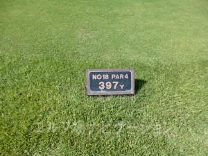 富士スタジアムゴルフ倶楽部 北コース INコース18番最終ホール、バックティからの距離は397ヤード