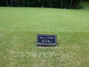 富士スタジアムゴルフ倶楽部 北コース OUTコース3番ホール、バックティの距離は374ヤード