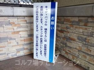 富士スタジアムGC北コースはセルフプレーのゴルフ場です。キャディバッグの積み下ろしもセルフでした。
