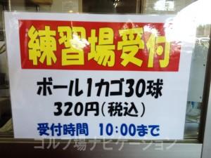 マスター室の窓に練習場受付の張り紙があります。30球320円(税込)