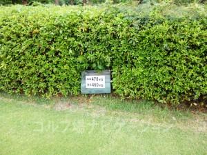 名神竜王カントリー倶楽部 INコース10番ロングホール、フロントティの距離表示