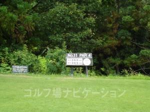 名神竜王カントリー倶楽部 INコース11番ミドルホール、フロントティの距離表示