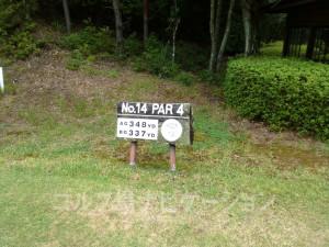 名神竜王カントリー倶楽部 INコース14番ミドルホール、フロントティの距離表示