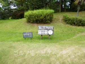名神竜王カントリー倶楽部 INコース15番ロングホール、フロントティの距離表示