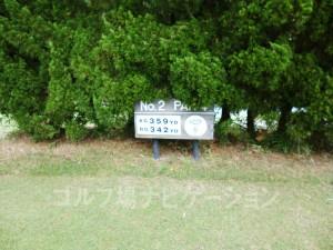 名神竜王カントリー倶楽部 OUTコース2番ミドルホール、フロントティの距離表示