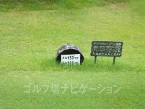 名神竜王カントリー倶楽部 OUTコース3番ショートホール、フロントティの距離表示