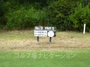 名神竜王カントリー倶楽部 OUTコース9番ロングホール、フロントティの距離表示