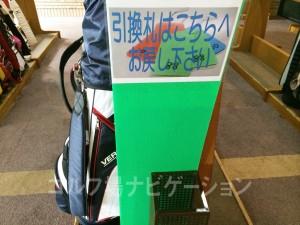 ラウンド後に引換札を貰いますが、バッグは置いてるだけで人はいません。セルフです。