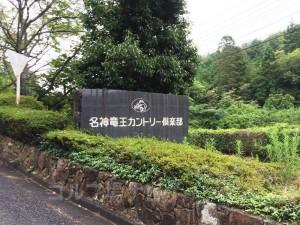 名神竜王カントリー倶楽部入口