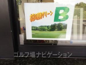 当日の使用グリーンはマスター室に貼ってます。この日はBグリーン。