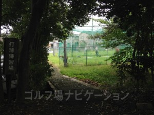 打球練習場は少し歩きます。