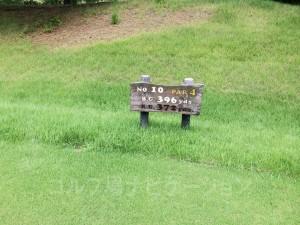 センチュリー三木ゴルフ倶楽部 INコース 10番ミドルホール レギュラーティからの距離は396ヤード